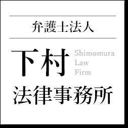 弁護士法人下村法律事務所